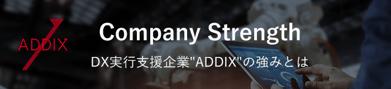 DX実行支援企業ADDIXの強みとは