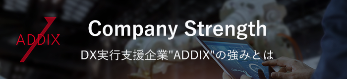 DX実行支援企業
