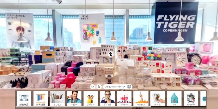 VRでストア回遊を体験!フライング タイガー コペンハーゲンのバーチャルストアツアー 画像