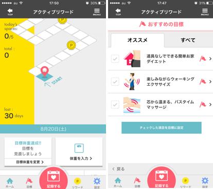 マツモトキヨシ公式アプリ「アクティブリワード」キャプチャー画像