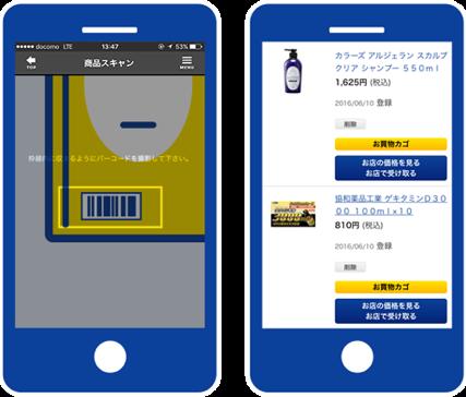 マツモトキヨシ公式アプリ「」商品スキャンキャプチャー画像