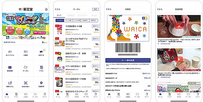 薬王堂公式アプリ:キャプチャー画像