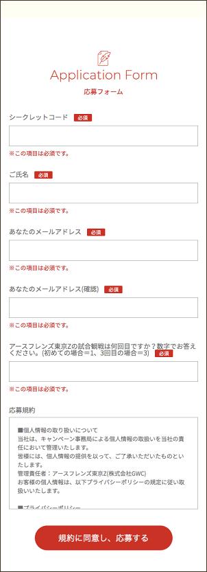 応募フォーム_画像