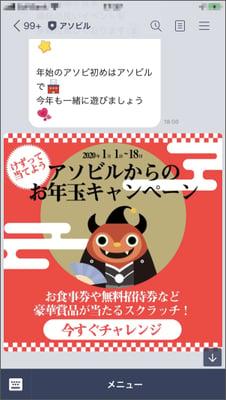 FAROスクラッチ事例記事:アソビル様お年玉キャンペーン_LINEトーク画面