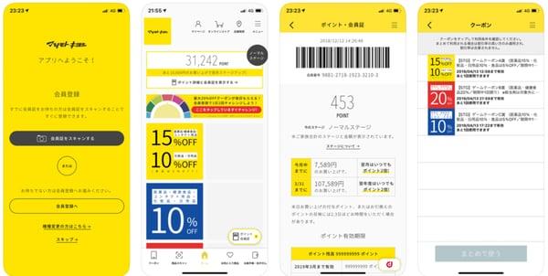 デジタルシフト事例(1)自社アプリ「マツモトキヨシ」