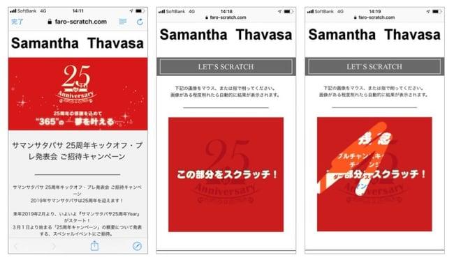 サマンサタバサ_スクラッチキャンペーン画像