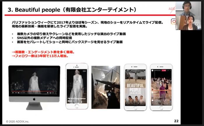 ファッションブランド「Beautiful People」のパリコレでのライブ配信_画像