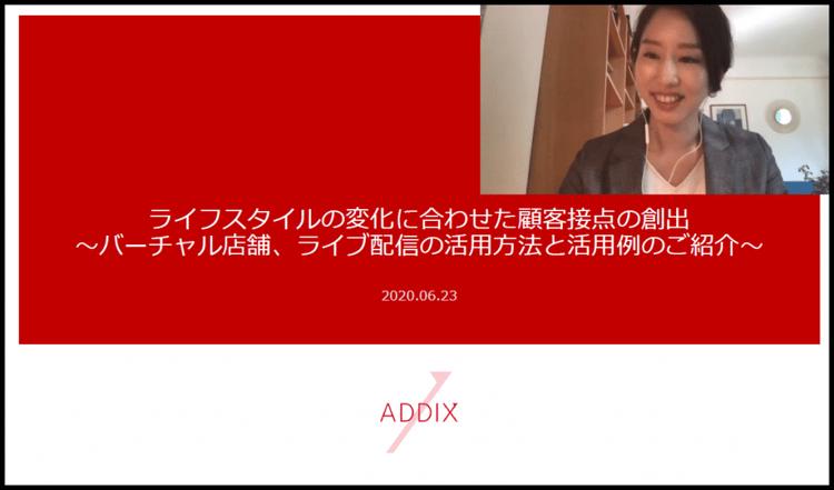ADDIX鵜飼_BtoC企業の新たなオムニチャネル戦略セミナー