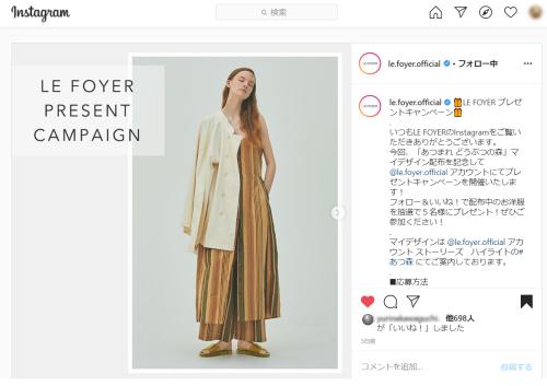 LE_FOYER_Instagram_あつ森キャンペーン告知投稿キャプチャー