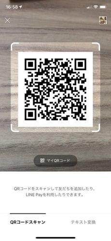 PAL CLOSET_LINEミニアプリ:店頭利用フロー(1)QRコード読み取り