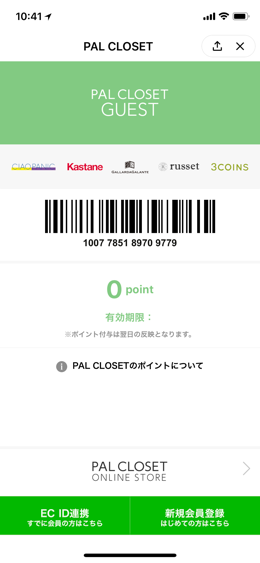 PAL CLOSET_LINEミニアプリ:店頭利用フロー(4):会員証画面を表示