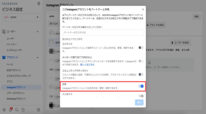 Instagram_account_sub4