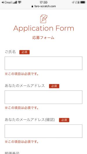 キャンペーンLP内の応募フォーム
