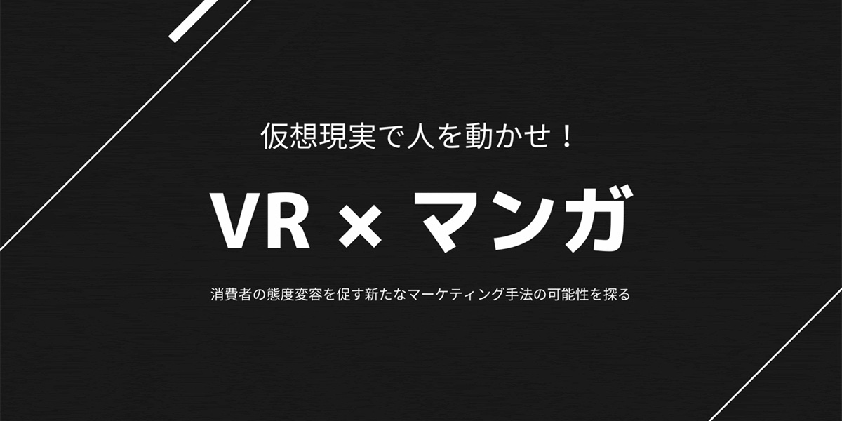 「VR×マンガ」人が動く新たなマーケティング手法とは?|画像