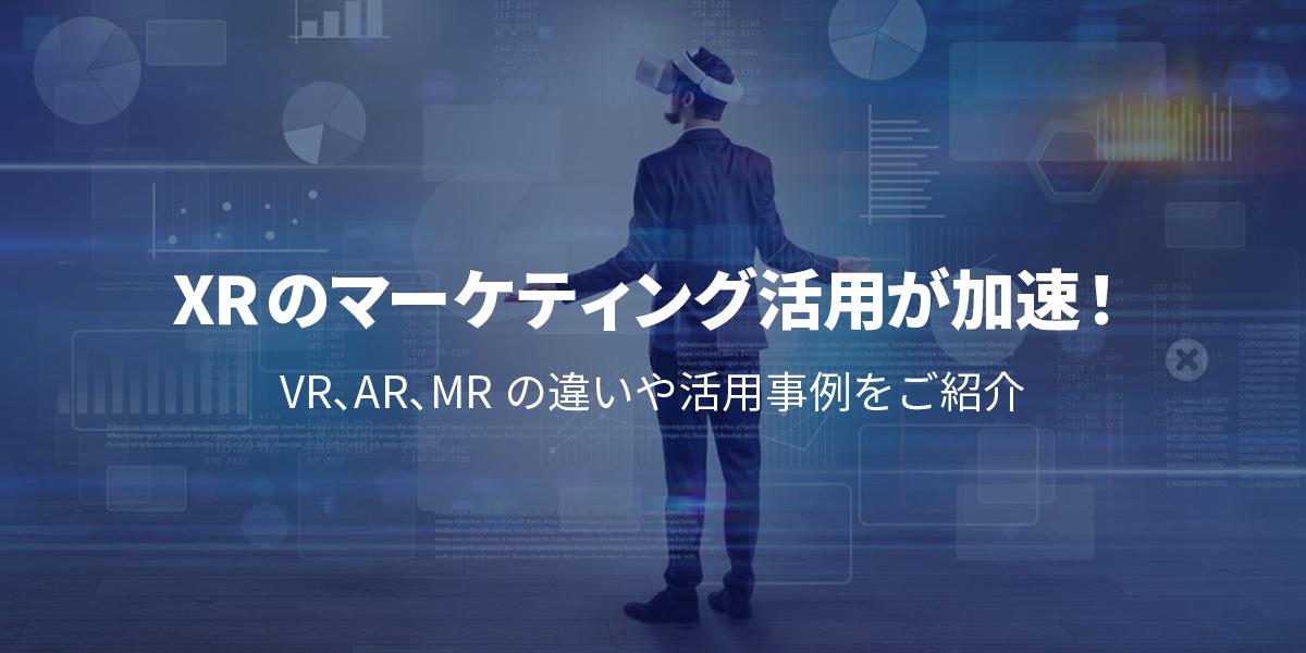 XRのマーケティング活用が加速!VR、AR、MRの違いや活用事例をご紹介|タイトル画像
