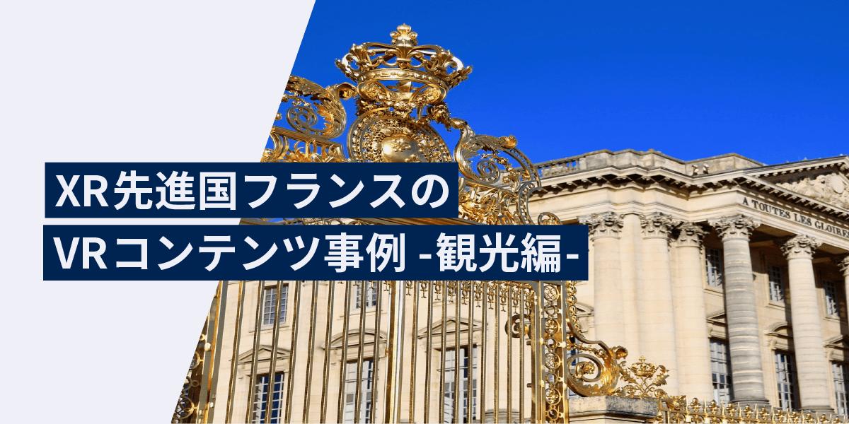 XR先進国フランスのVRコンテンツ事例 -観光編-|タイトル画像