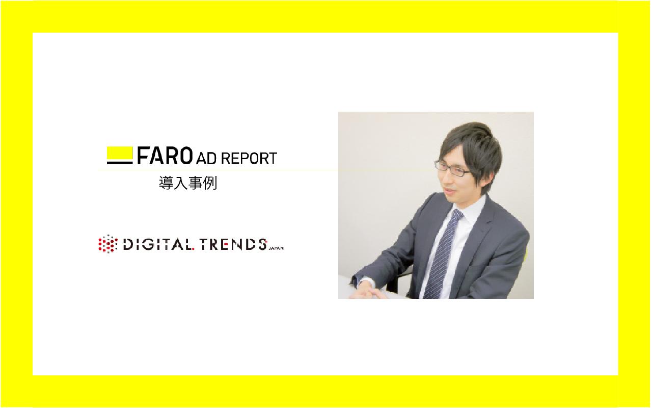 広告レポートの自動化で、お客様への情報連携頻度アップと提案内容向上!【FARO AD REPORT:広告代理店導入事例】
