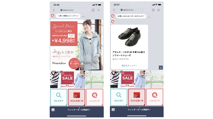 QVCジャパン:配信メッセージ例