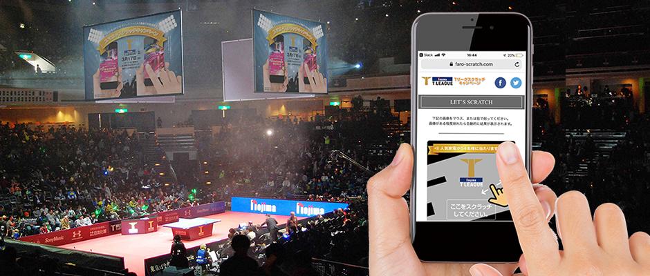 観戦の合間にスクラッチに挑戦。卓球Tリーグ ファイナルを盛り上げたFAROスクラッチキャンペーン事例。
