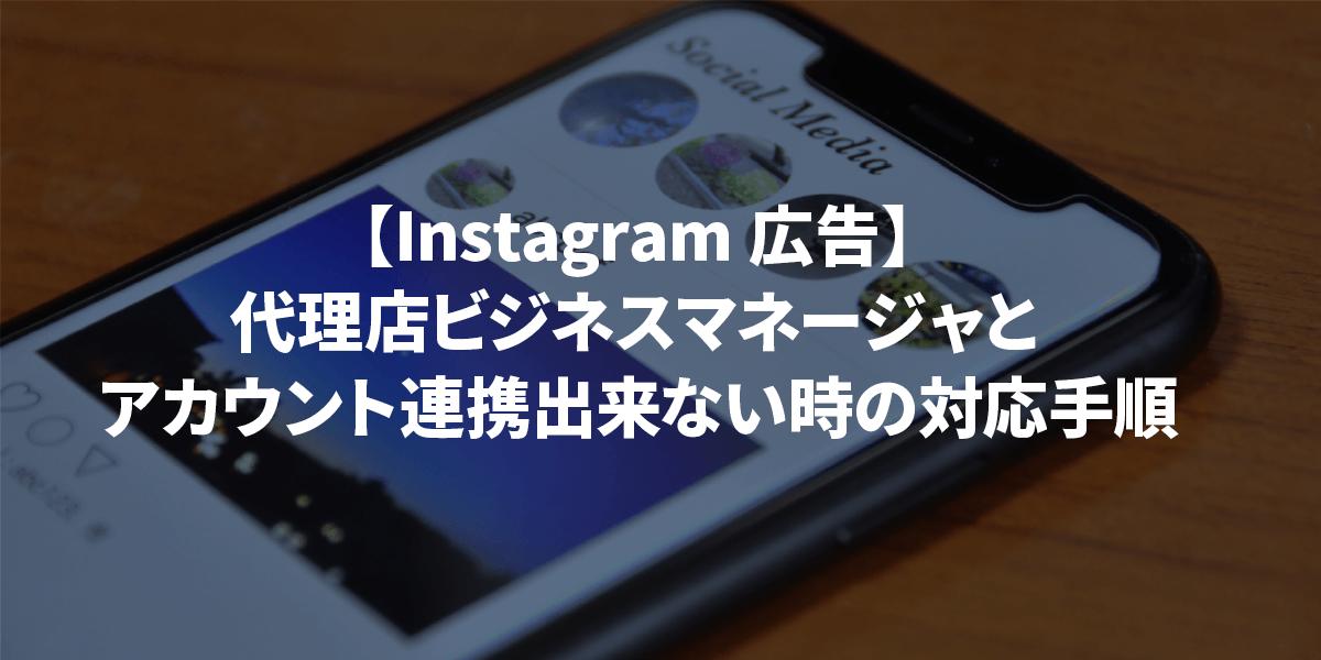 【Instagram広告】代理店ビジネスマネージャとアカウント連携出来ない時の対応手順|タイトル画像