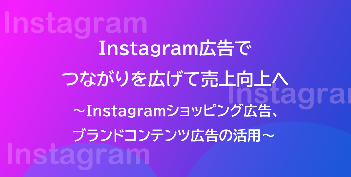 Instagram広告の活用戦略|ショッピング広告、ブランドコンテンツ広告|タイトル画像