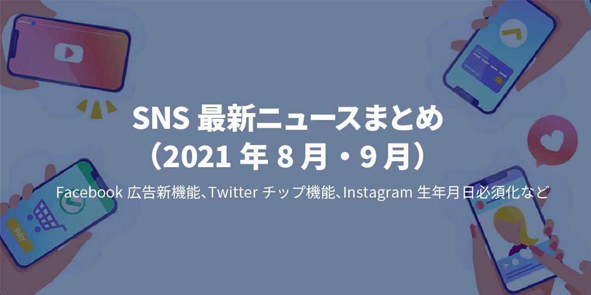 SNS最新ニュースまとめ(2021年8月・9月) タイトル画像