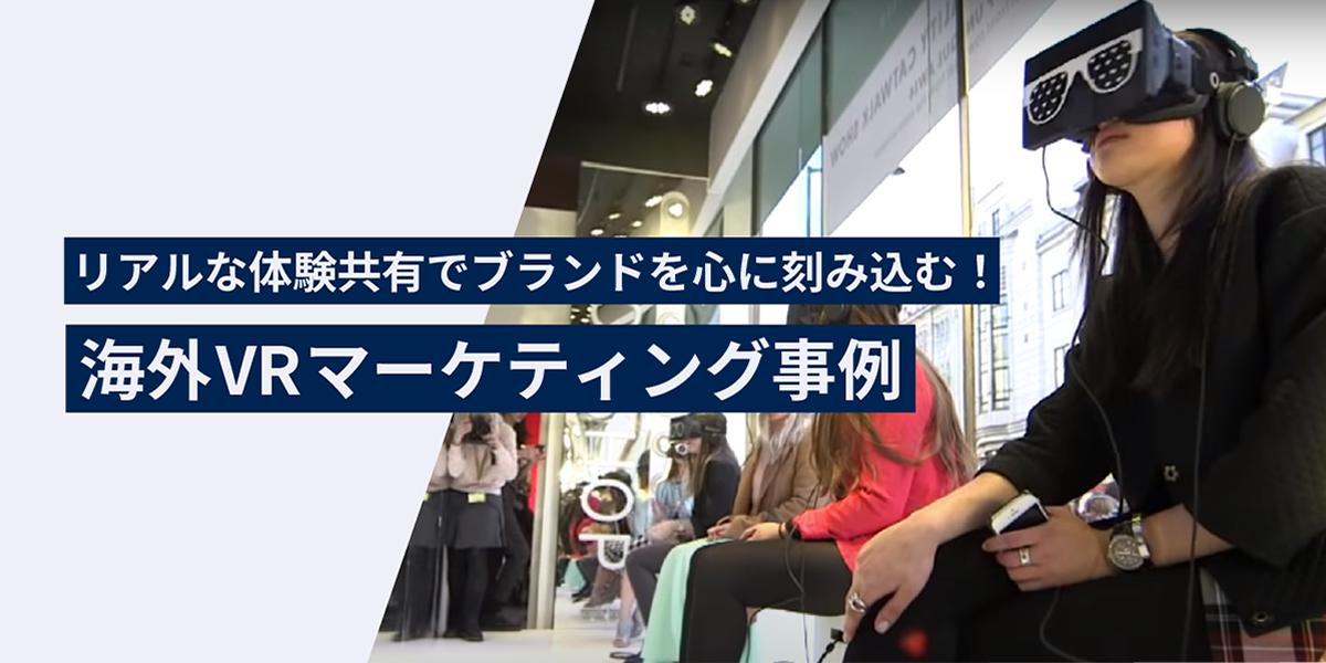 リアルな体験共有でブランドを心に刻み込む!海外VRマーケティング事例|タイトル画像
