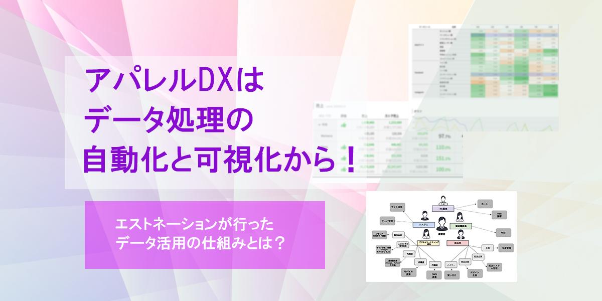 アパレルDXはデータ処理の自動化と可視化から!エストネーション事例|タイトル画像