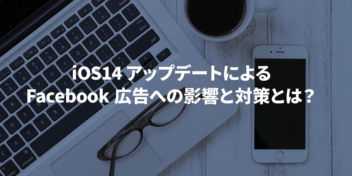 iOS14アップデートによるFacebook広告への影響と対策とは? タイトル画像